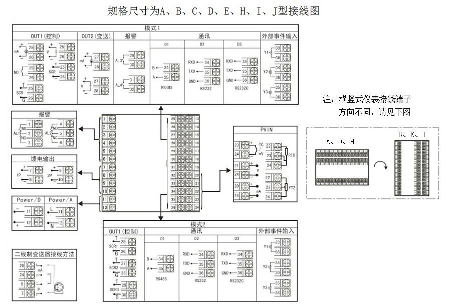 xmta8000说明书接线图